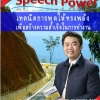 Speech Power Boxset (6 DVD)