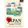 Japan all around เที่ยวญี่ปุ่น จากเหนือจรดใต้