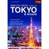 โตเกียว ใครๆ ก็เที่ยวได้ Edition 2 Tokyo & Around