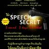 หลักสูตร The Speech Secret