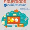 ความรู้เบื้องต้นเกี่ยวกับคอมพิวเตอร์และเทคโนโลยีสารสนเทศ ฉบับปรับปรุง 2015