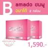 amado ชมพู อมาโด้สำหรับผู้หญิง กล่องสีชมพู 2 กล่อง กล่องละ 795 บาท