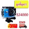SJCAM SJ4000 WIFICAM กล้องaction cam เอนกประสงค์ ของแท้ 100% (สีน้ำเงิน) ราคาถูกที่สุด !!!