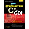 คู่มือเขียนโปรแกรมกราฟิกด้วย C# และ GDI+