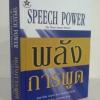 พลังการพูด (SPEECH POWER)