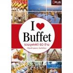 I Love Buffet รวมบุฟเฟ่ต์ 60 ร้านที่คุณห้ามพลาด ต้องไปโดน