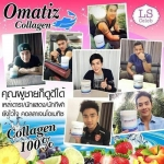Omatiz Collagen Peptide โอเมทิซ คอลลาเจน เปปไทด์ เพียว 100%
