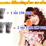 Detox Herb168 Special price