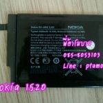 แบตเตอรี่ โนเกีย Lumia 1520 (Nokia) BV-4BW