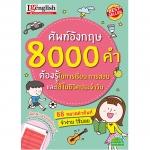 ศัพท์อังกฤษ 8000 คำต้องรู้ในการเรียน การสอบ และใช้ในชีวิตประจำวัน