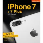 iPhone7 + 7Plus ฉบับสมบูรณ์