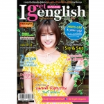 I Get English เล่ม 96
