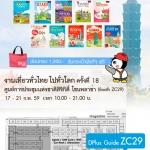 งานเที่ยวทั่วไทย ไปทั่วโลก ครั้งที่ 18