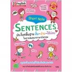 Short Note Sentences ประโยคพื้นฐาน สั้น-ง่าย-ใช้บ่อย