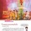 ปักกิ่ง เทียนจิน ซ่านไห่กวน เล่มเดียวเที่ยว 3 เมือง thumbnail 13