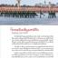 ปักกิ่ง เทียนจิน ซ่านไห่กวน เล่มเดียวเที่ยว 3 เมือง thumbnail 4