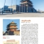 ปักกิ่ง เทียนจิน ซ่านไห่กวน เล่มเดียวเที่ยว 3 เมือง thumbnail 2