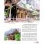 ตะลุยเมืองจีน thumbnail 6