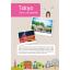 Japan all around เที่ยวญี่ปุ่น จากเหนือจรดใต้ thumbnail 4