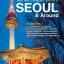 โซล โครๆ ก็เที่ยวได้ (edition 2) Seoul & Around thumbnail 1