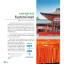 The Ultimate JAPAN Destinations thumbnail 11
