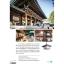 Japan Trip โตเกียวและรอบ ๆ thumbnail 24