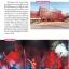 ปักกิ่ง เทียนจิน ซ่านไห่กวน เล่มเดียวเที่ยว 3 เมือง thumbnail 14