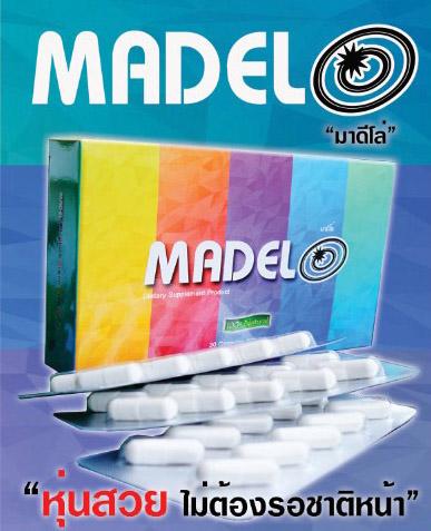 Madelo ลดความอ้วน