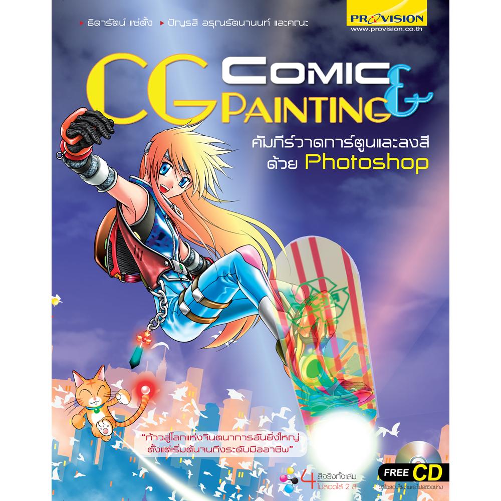 Comic & CG Painting คัมภีร์วาดการ์ตูนและลงสีด้วย Photoshop