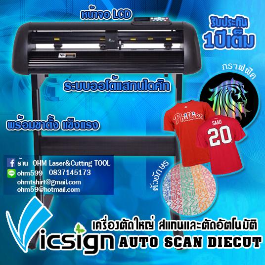 เครื่องตัดสติกเกอร์ Auto Scan Dicut