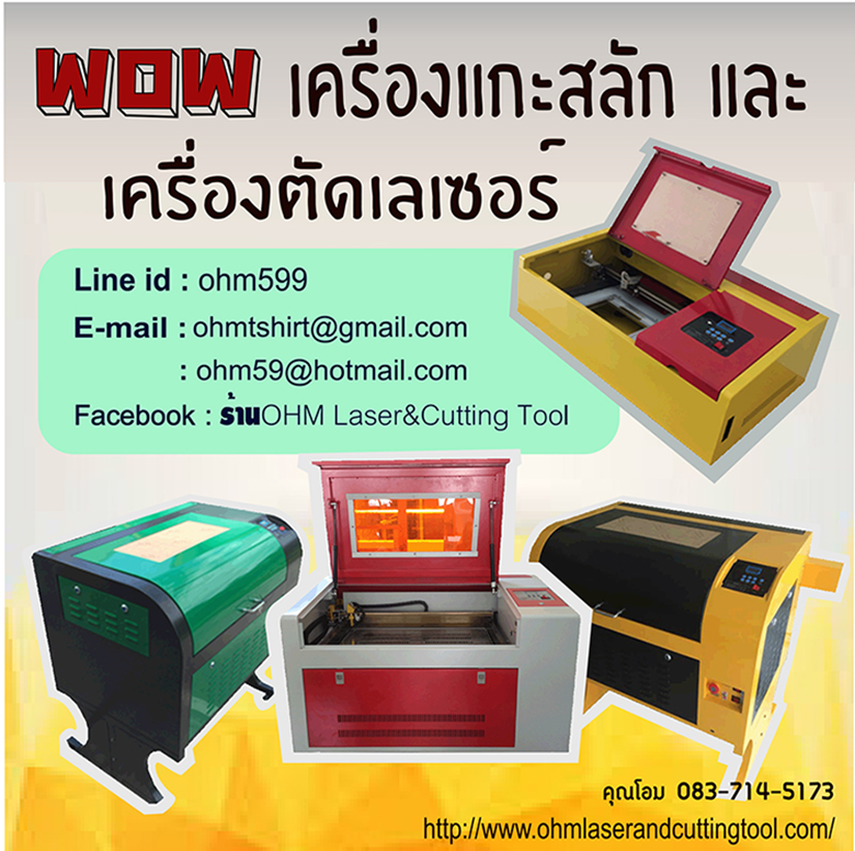 ohm laser and cutting tool