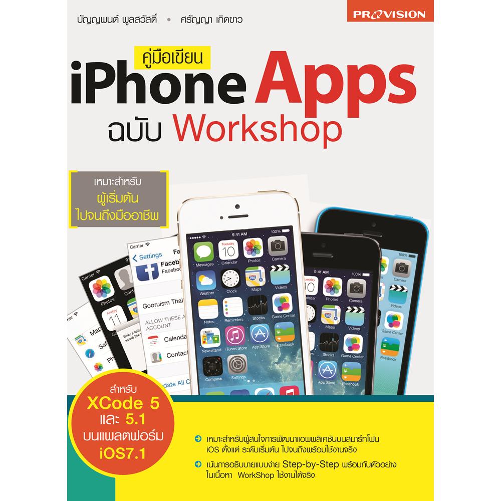 คู่มือเขียน iPhone Apps ฉบับ Workshop