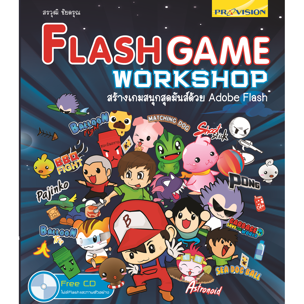 Flash Game workshop