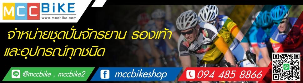 mccbike