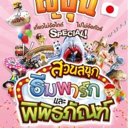 ญี่ปุ่น เที่ยวไม่ง้อไกด์ ไปไม่ง้อทัวร์ SPECIAL! สวนสนุก ธีมพาร์ก และพิพิธภัณฑ์