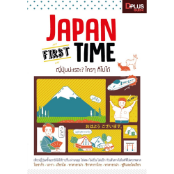 Japan First Time