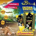 Honey Foundation by B'secret 20g. W2M กันแดดน้ำผึ้งป่า กันแดดละลายได้