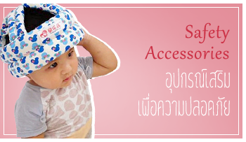 Safety Accessories : อุปกรณ์เสริม เพื่อความปลอดภัย ร้าน TOFFY BABY SHOP IG : TOFFY_BABY Call : 088-810-6890 Line : @toffybaby