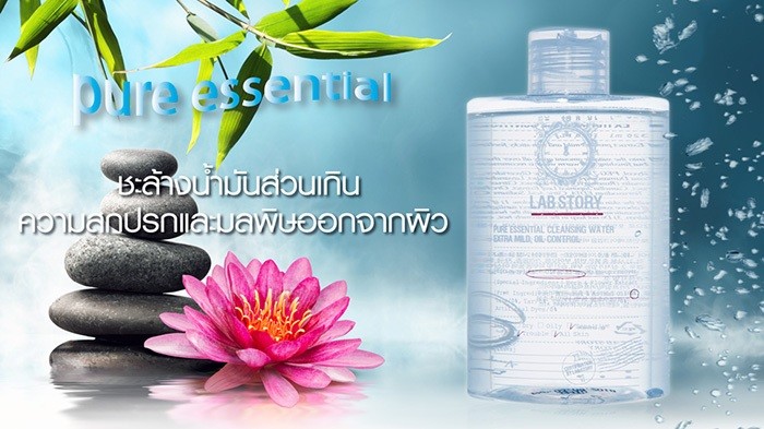 Labstory Essential Cleansing Water 320 ml. ผลิตภัณฑ์ทำความสะอาดผิวหน้าและเช็ดเครื่องสำอางสูตรน้ำ อ่อนโยน ปราศจาก แอลกอฮอล์