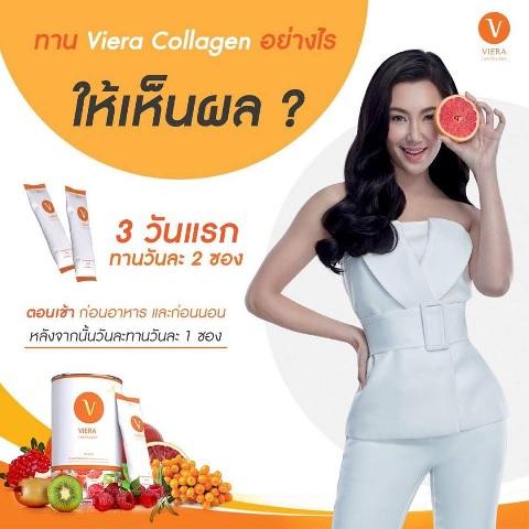 ทาน Viera Collagen อย่างไรให้ได้ผล