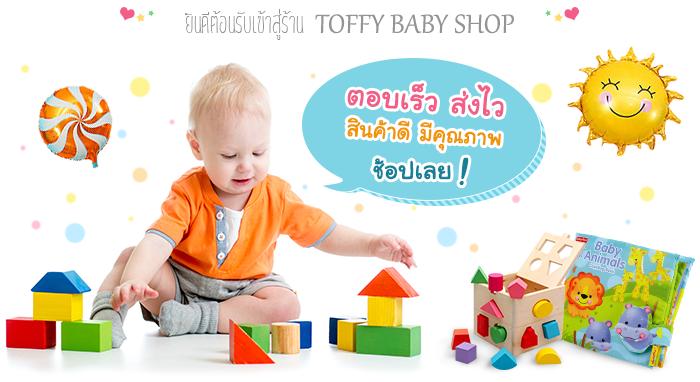 ยินดีต้อนรับเข้าสู่ร้าน TOFFY BABY SHOP ตอบเร็ว ส่งไว สินค้าดี มีคุณภาพ ช้อปเลย