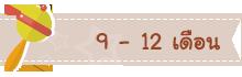"""9 - 12 เดือน """"ของเล่นแบ่งตามอายุ"""" TOFFY BABY SHOP Line : @toffybaby Tel : 088-8106890"""