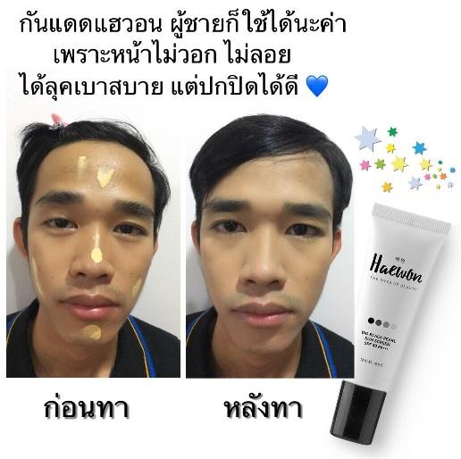 Haewon Bio Black Pearl SunScreen ผู้ชายใช้ได้ไหม กันแดดแฮวอน ผู้ชายใช้ได้ไหม