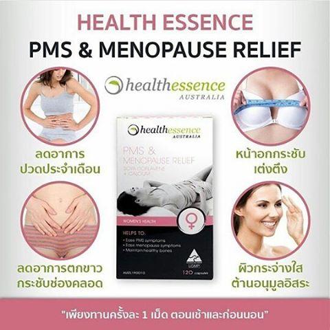 Health essence PMS ราคาส่ง xxx ออสเตรเลีย บำรุงระบบภายใน บำรุงผู้หญิง 120 เม็ด