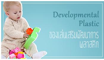 Developmental Plastic : ของเล่นเสริมพัฒนาการ พลาสติก ร้าน TOFFY BABY SHOP IG : TOFFY_BABY Call : 088-810-6890 Line : @toffybaby