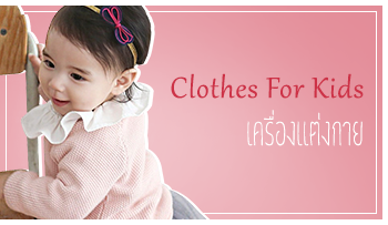 Clothes For Kids : เครื่องแต่งกาย ร้าน TOFFY BABY SHOP IG : TOFFY_BABY Call : 088-810-6890 Line : @toffybaby
