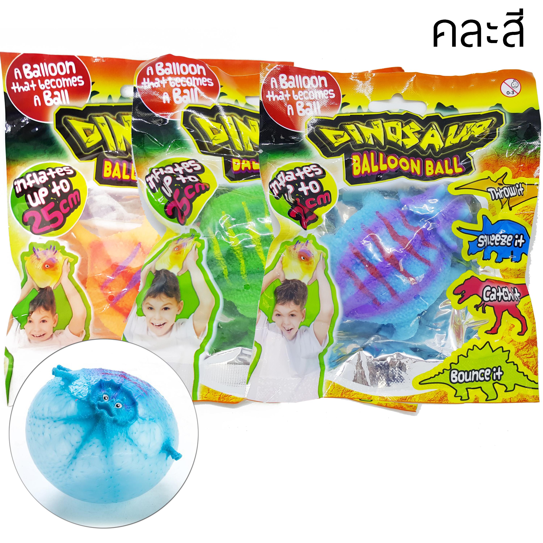 Z048 Dinosaur-Balloon-Ball บอล ไดโนเสาร์ เป่าลม ไทรเซอราทอปส์ 1 ชิ้น คละสี