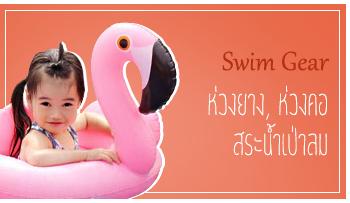 Swim Gear : ห่วงยาง, ห่วงคอ สระน้ำเป่าลม ร้าน TOFFY BABY SHOP IG : TOFFY_BABY Call : 088-810-6890 Line : @toffybaby