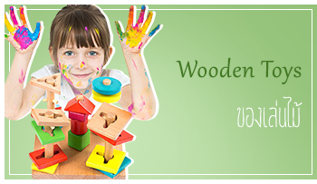 Wooden Toy : ของเล่นไม้ ร้าน TOFFY BABY SHOP IG : TOFFY_BABY Call : 088-810-6890 Line : @toffybaby