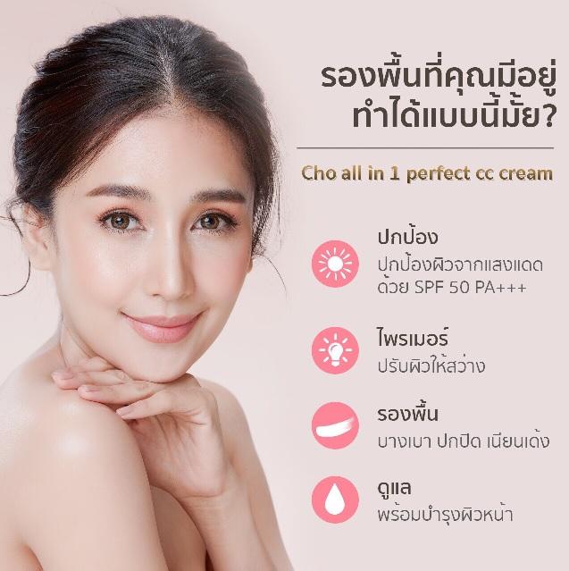 Cho CC Cream ใช้ดีไหม